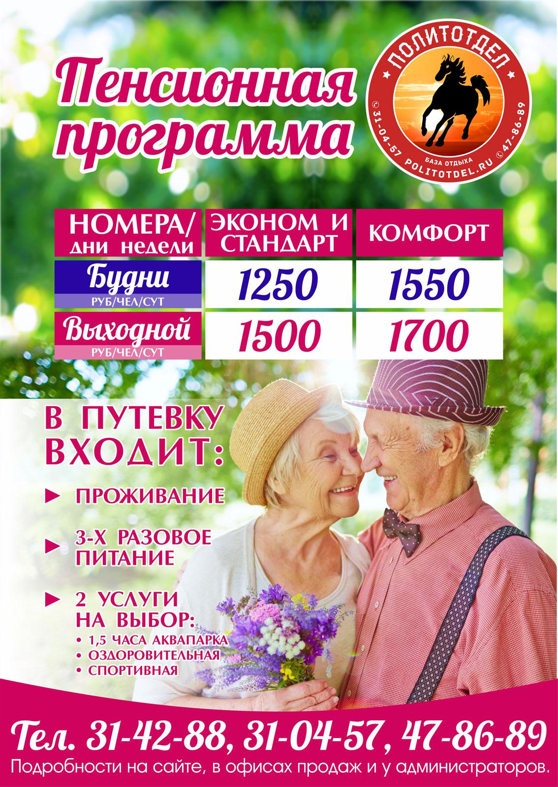 pensioner-2609