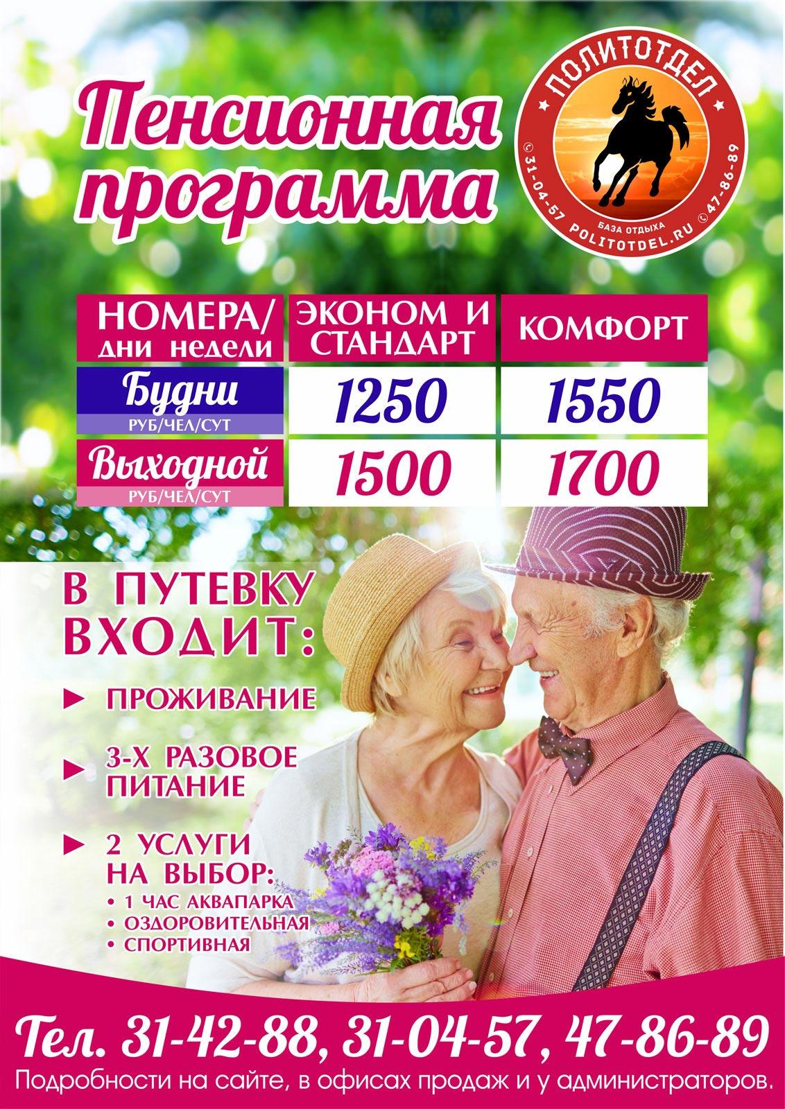 Pensioner-02.2020(1)