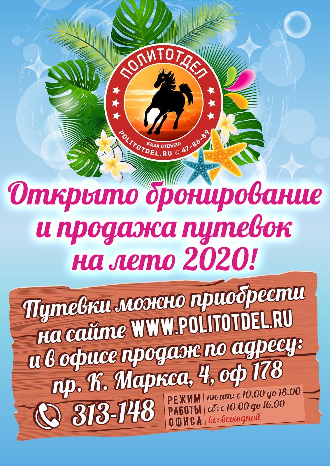 Bronirovanie-leto-2020_SAIT