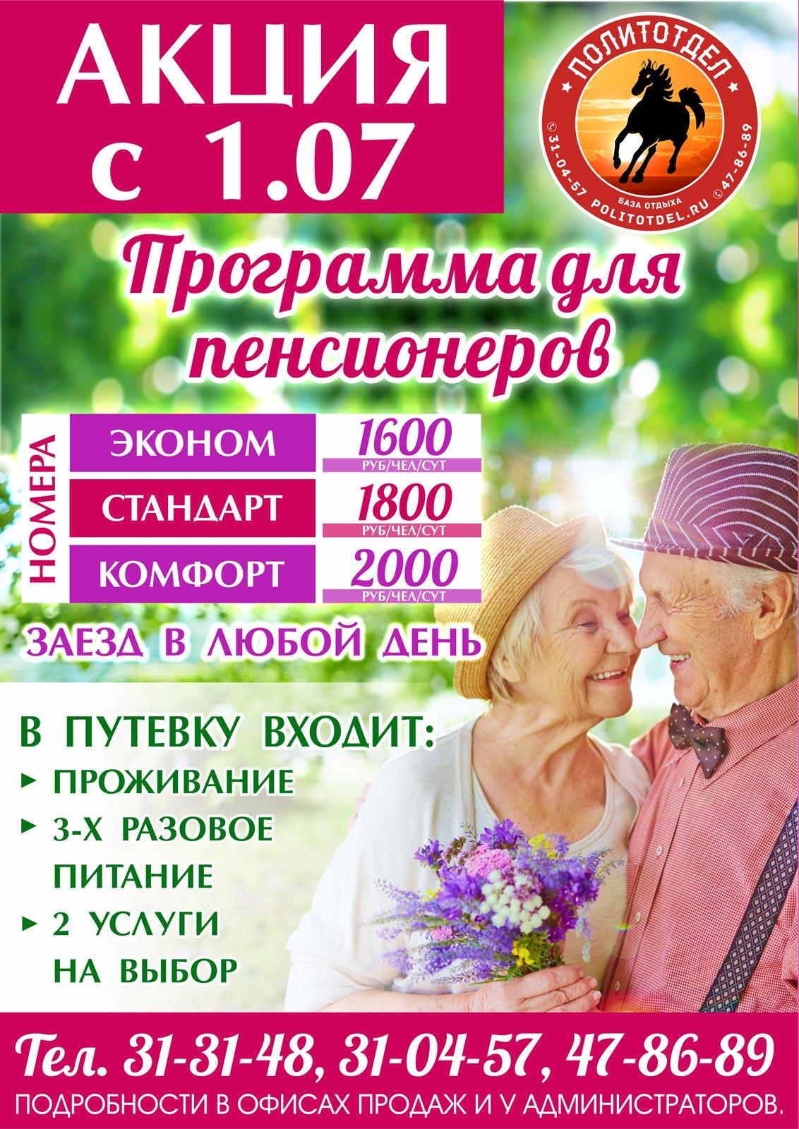 Pensioner-1.07_SAIT