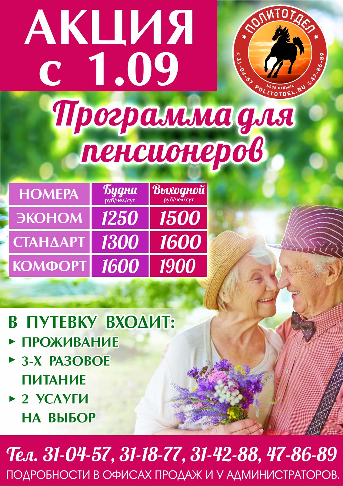 Pensioner-09.2020
