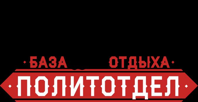 База отдыха Политотдел