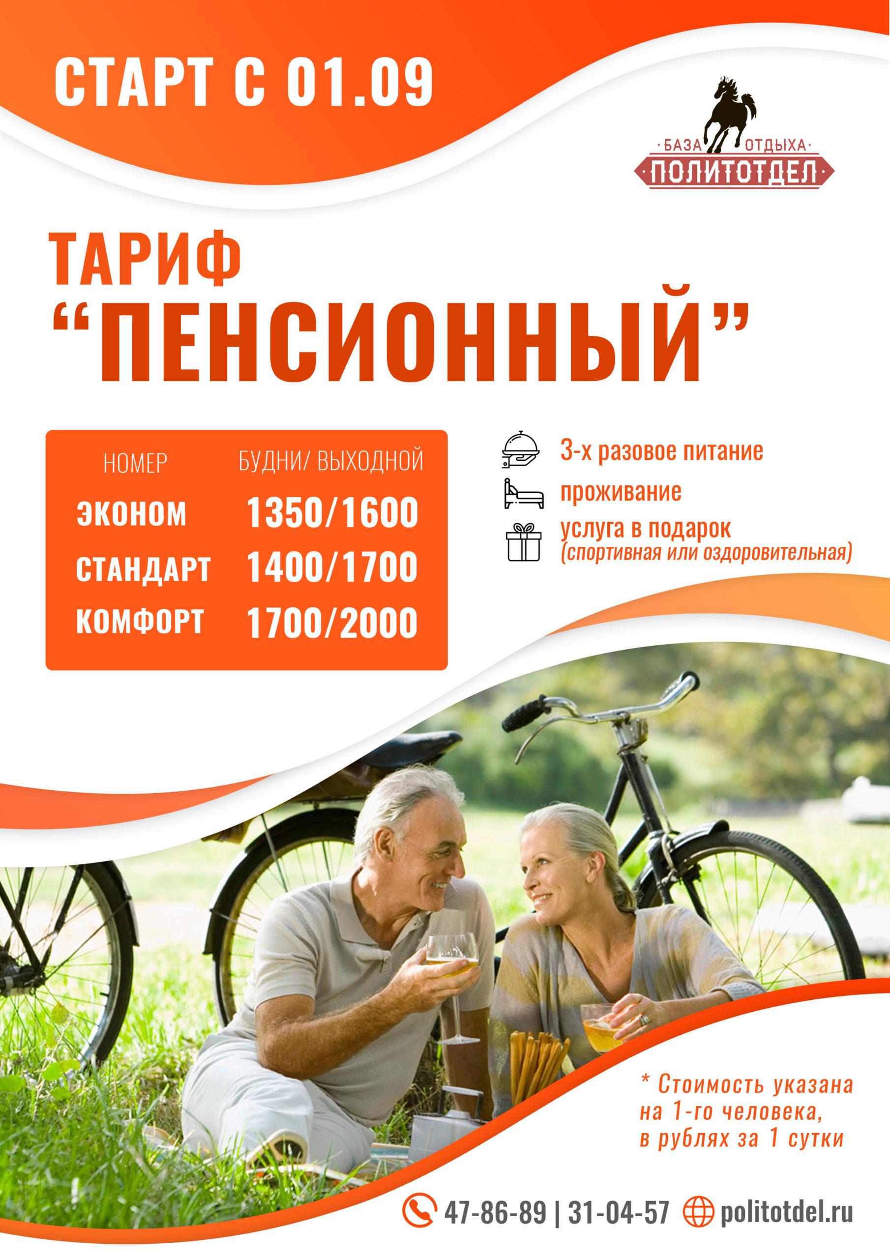 Пенсионная программа от 06.08.2021