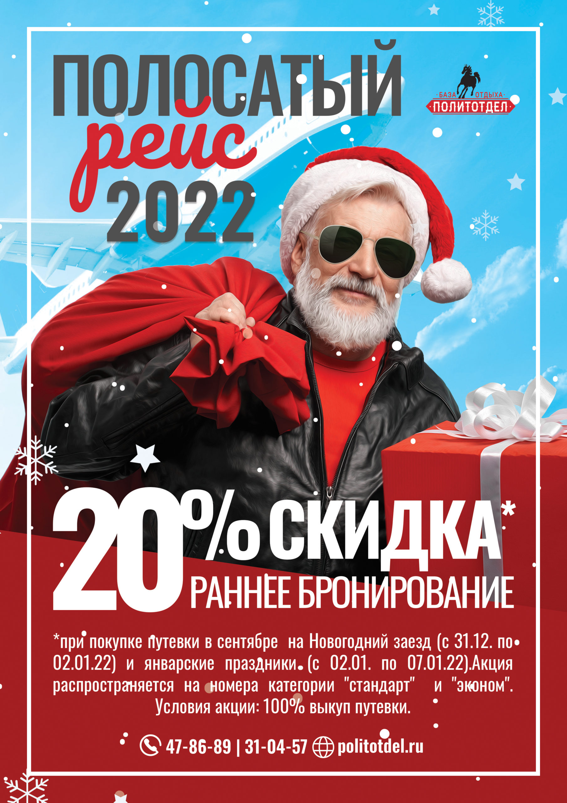 Новый год 2022_2 (1)